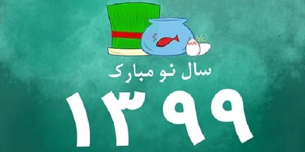 Nowruz_onlinekeys.ir_2